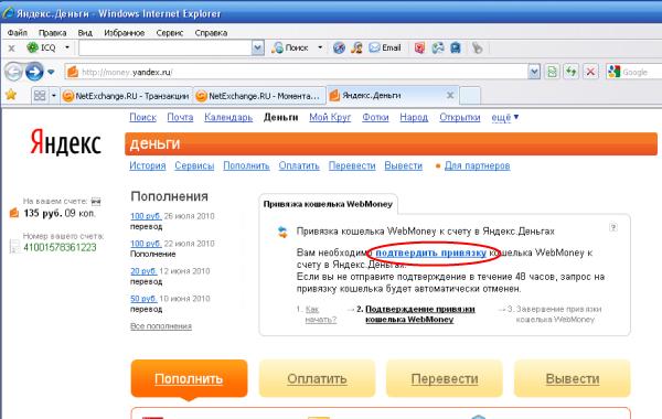 Деньги На Яндекс Кошелек Бесплатно - фото 5